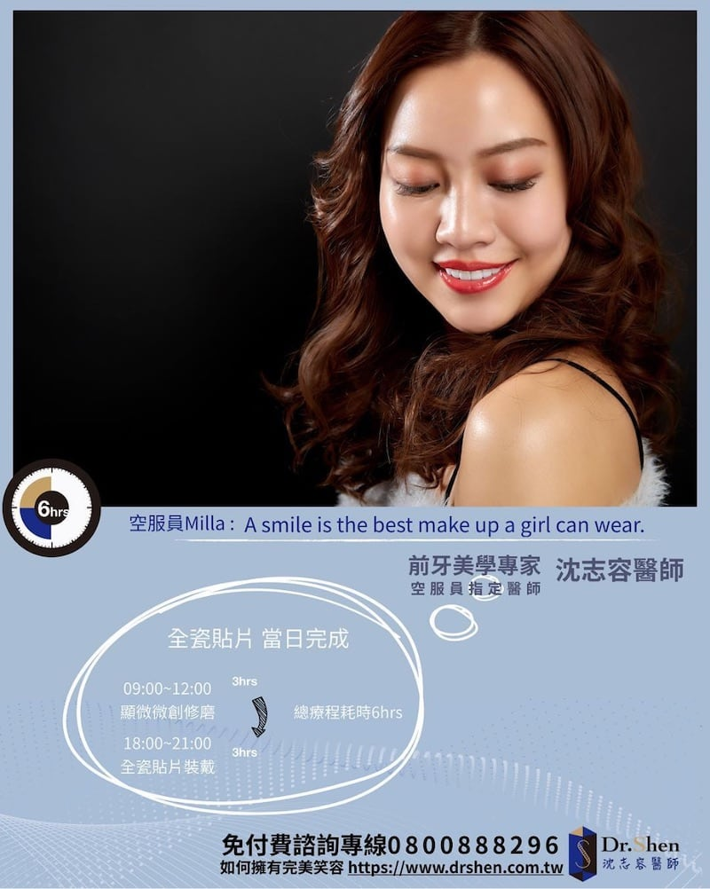前牙美學專家-沈志容醫師推薦案例-香港空服員Milla-Instagram3