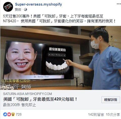 假牙牙套詐騙-沈志容醫師連詐騙集團也推薦