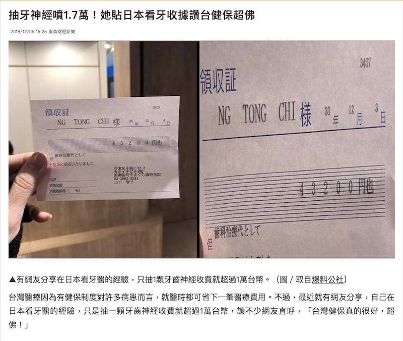 牙齒美白-香港牙醫價格-台灣全瓷冠瓷牙貼片推薦-新聞報導-日本根管治療價格合台幣一萬七