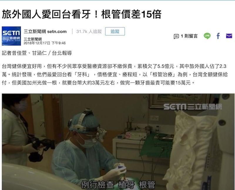 牙齒美白-香港牙醫價格-台灣全瓷冠瓷牙貼片推薦-新聞報導-美國根管治療價格合台幣三萬