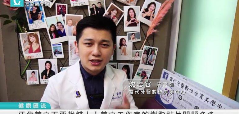 免磨牙瓷牙貼片-樹脂貼片-後遺症-cnews新聞網報導-影片截圖